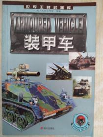 世界王牌武器库.装甲车