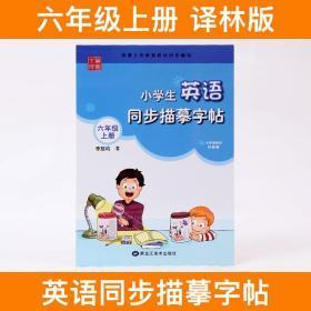 小学生英语字帖六年级上册译林版英语写字课课练同步描摹字帖新品