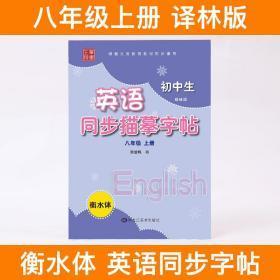 英语字帖初中生八年级上册译林版英语写字课课练同步描摹字帖新品