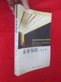 企业保险(第七版)【金融学译丛】   【小16开】