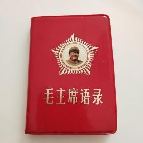 """毛主席语录 精致小本第一机械工业部无产阶级革命派大联合委员会《毛主席语录》 1965年武汉.南下革命""""串联""""纪念。"""