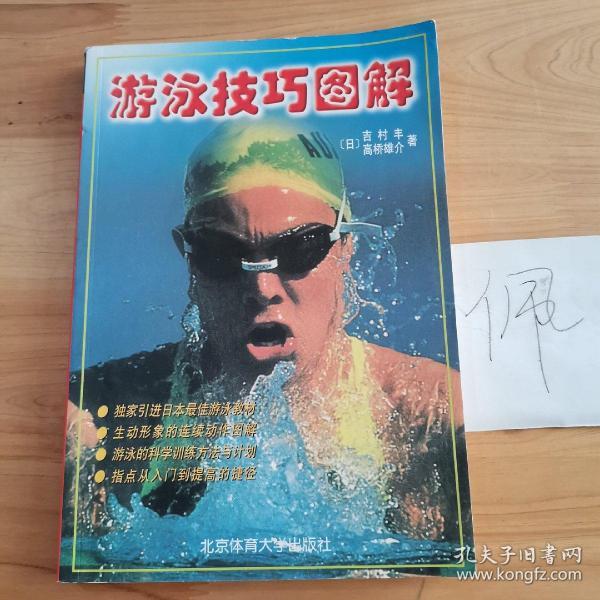 游泳技巧图解