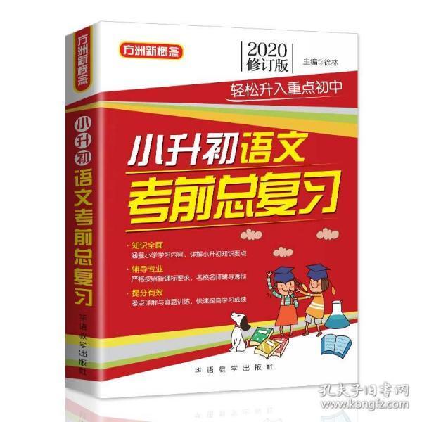 方洲新概念 小升初语文考前总复习 修订版 2019