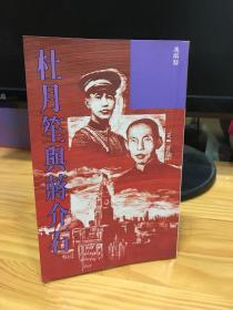 杜月笙与蒋介石(上海大亨传奇)