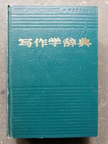 写作学辞典(精装,厚册) 一版一印