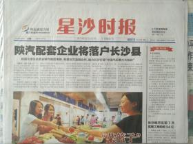 湖南报纸:《星沙时报》创刊号(2012.8.6)(对开瘦身52版)