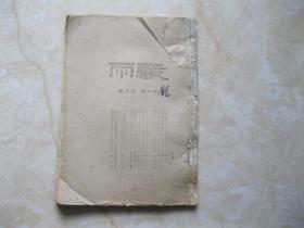 1942年 榖雨 第一卷第六期  中华全国文艺界抗敌协会延安分会