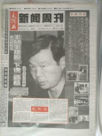 河南报纸:大河报《新闻周刊》创刊号(1998.6.7)4开24版