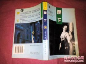 跪下----野玫瑰丛书 /凡一平 时代文艺出版社