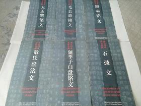 西泠印社法帖丛编《毛公鼎铭文》、《大盂鼎铭文》、《散氏盘铭文》、《虢季子白盘铭文》、《颂鼎铭文》金文五册完整一套加《石鼓文》,共六册合售。