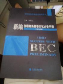 剑桥商务英语应试辅导用书:新编剑桥商务英语口试必备手册(初级)(2010年修订版)无光盘