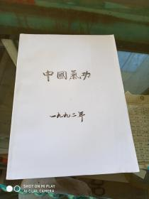 中国气功 1992年第1、2、3、4、5、6期(六本合售)