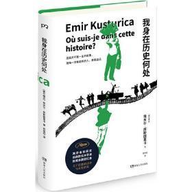 我身在历史何处 /埃米尔·库斯图里卡