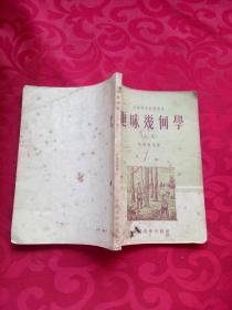 苏联青年科学丛书:趣味几何学(上) /[苏] 别莱利曼 著 符其询