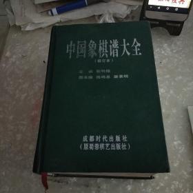 中国象棋谱大全(修订本精装厚册,1788页)