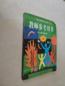 幼儿园教育活动教师参考用书.自然领域