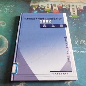 中国居民营养与健康状况调查报告之4:2002高血压