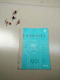 青海畜牧兽医杂志1993(1-6  缺第6 期现存五本)双月刊