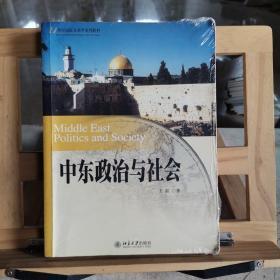 中东政治与社会