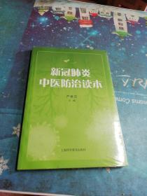 新冠肺炎中医防治读本