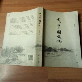 士与中国文化【】品如图