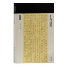 正版图书 上海古籍 十力丛书:十力语要 熊十力 著 新儒家开宗大师熊十力代表作