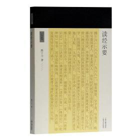 正版图书上海古籍 十力丛书:读经示要 熊十力 著 新儒家大师熊十力对读经问题的看法