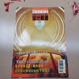 设计新潮-1999年第五期