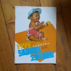 湖南年画  1992    年历  年画  中堂  对联  沙发画  装饰画  明信片   湖南美术
