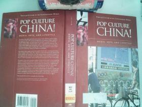 POP CULTURE CHINA