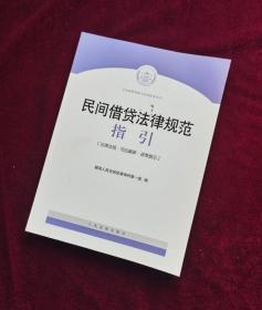 【正版图书现货】民间借贷法律规范指引