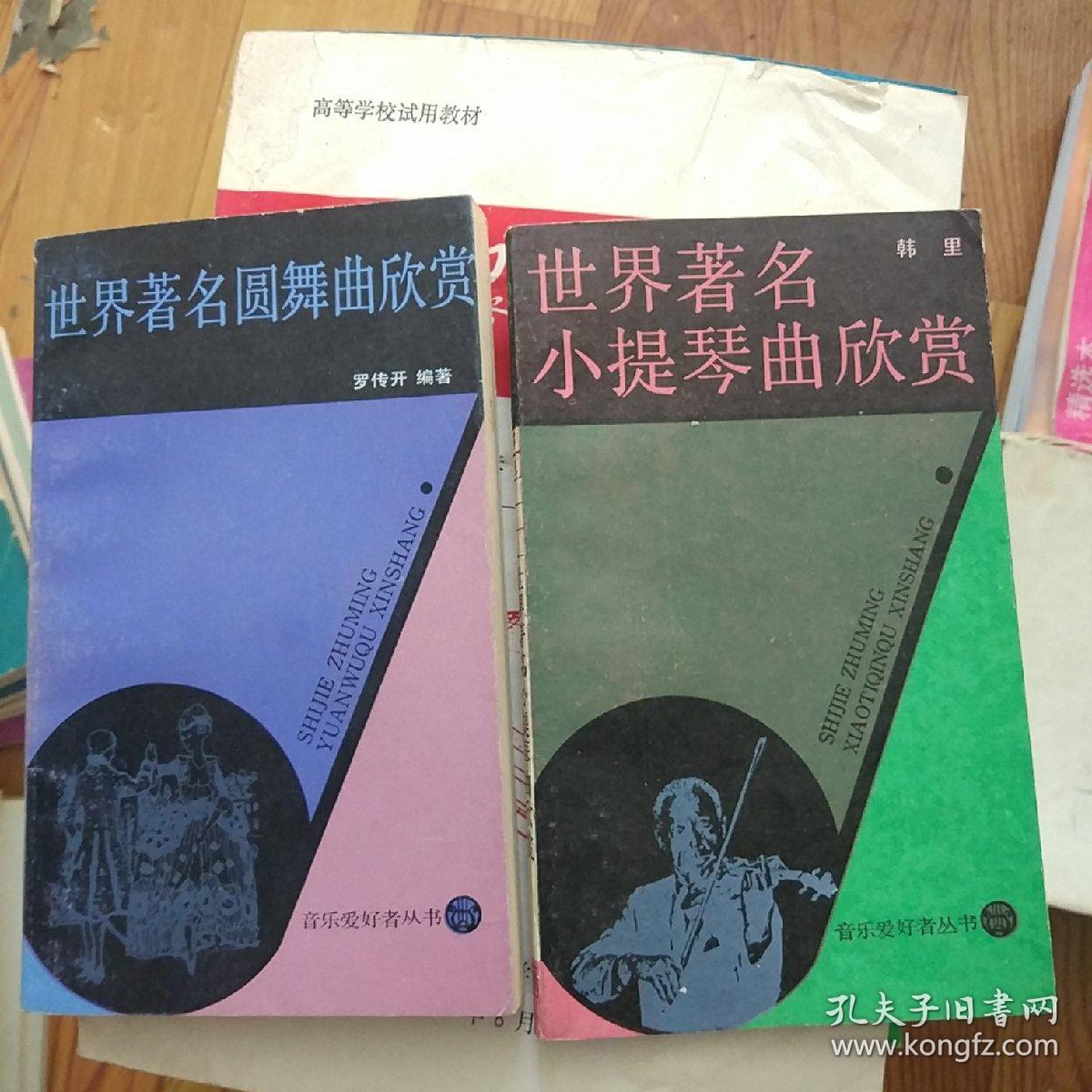 世界著名小提琴曲欣赏 世界著名圆舞曲欣赏 2本合售 罗传开 韩里