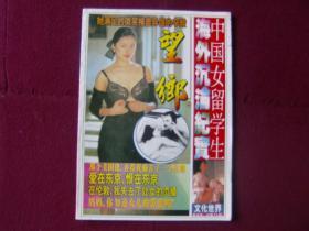 文化世界1994年第3期 总第71期(馆藏)
