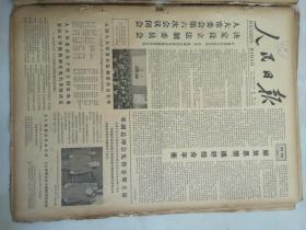 1979年2月24日人民日报  解放思想 搞好综合平衡