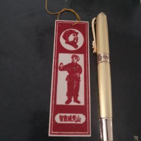 平绒纸书签文革, 毛泽东头像向右,罕见