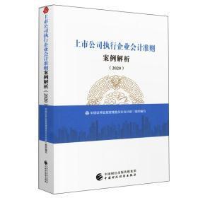 上市公司执行企业会计准侧案例分析(2020)