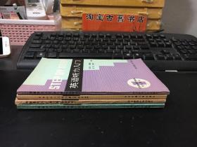 英语听力入门(1-4 )学生用书