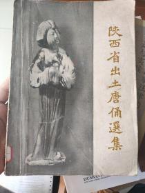 陕西省出土唐俑选集
