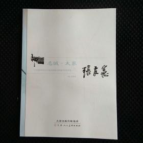 张友宪画集(一)
