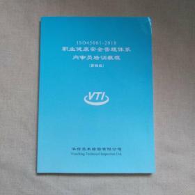 ISO45001-2018职业健康安全管理体系内审员培训教程(第四版)正版,无划线
