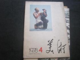 美术 1978年第4期