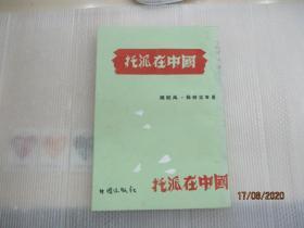 托派在中国