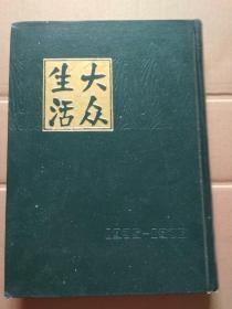 大众生活 第1-16期(1982年影印)