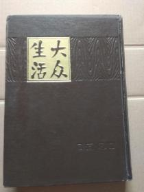 大众生活 新1-30号(1981年影印)