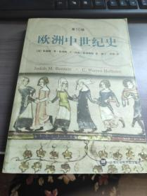 欧洲中世纪史