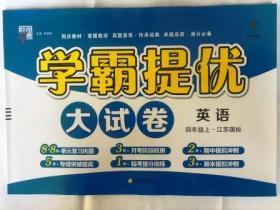 2020秋 经纶学典 学霸提优 大试卷  英语 四年级 上 江苏国标
