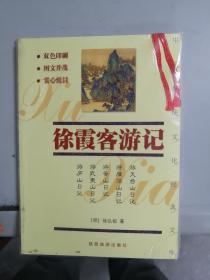 (全新正版包邮) 徐霞客游记   9787541819483