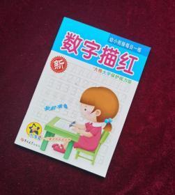 【正版图书现货】小海星·幼小衔接每日一练—数字描红