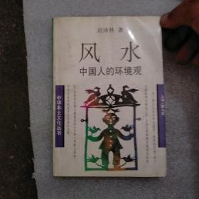 风水:中国人的环境观