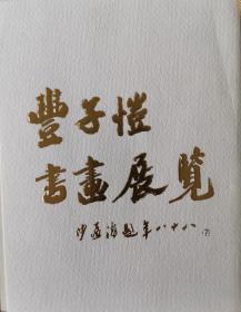 丰子恺书画展览(开幕式请柬)1987年12月3日新加坡